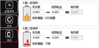 低電壓保護